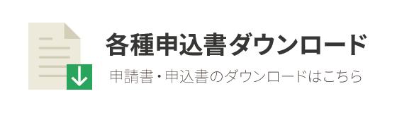 申請書・申込書のダウンロードはこちら