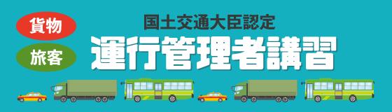 国土交通大臣認定「運行管理者講習」貨物・旅客