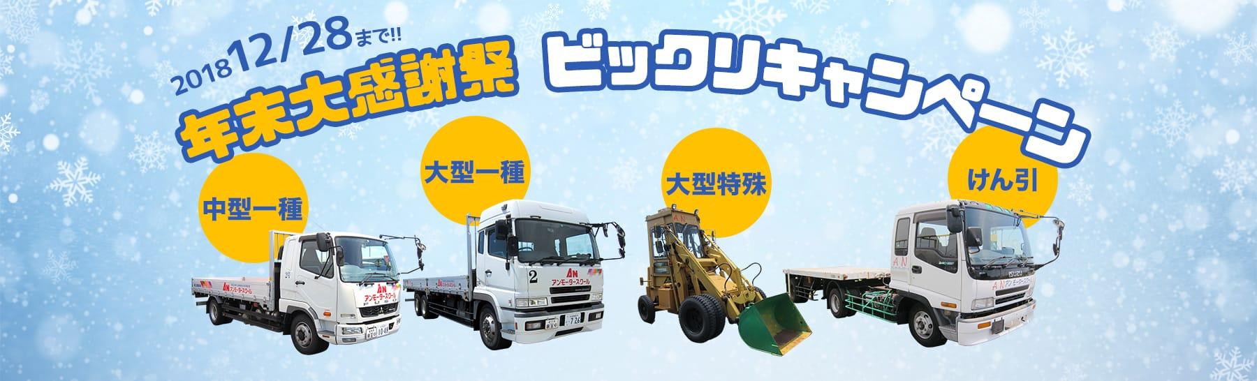 中型一種・大型一種・大型特殊・けん引が安い!! 12/28まで!
