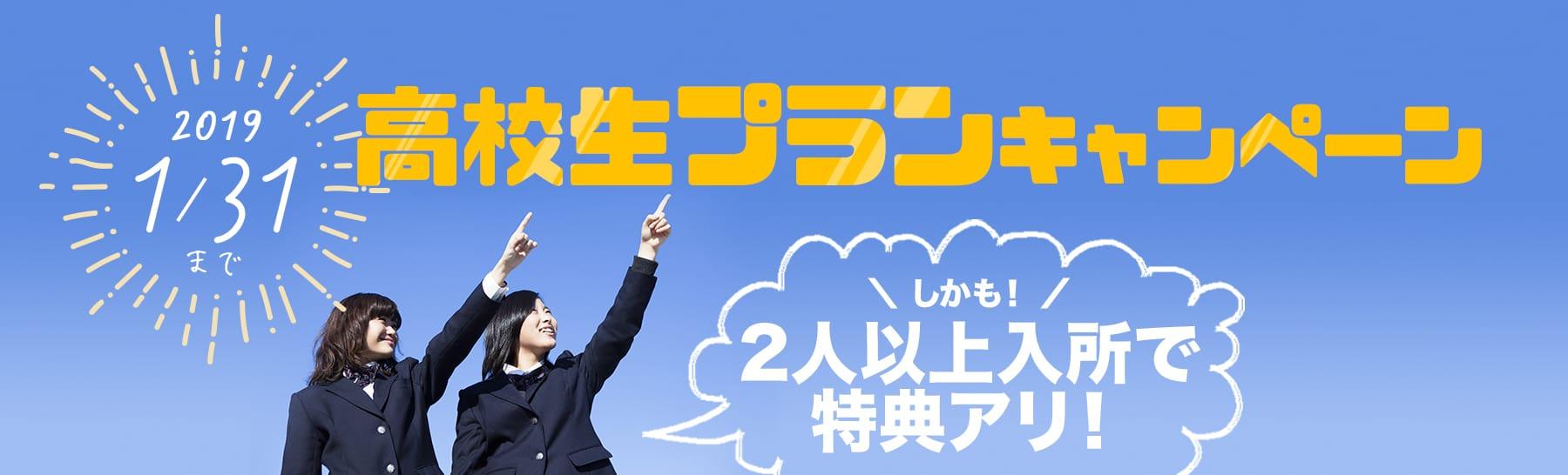 普通自動車免許16,200円(税込)引き!!お友達紹介で特典あり♪高校生プランキャンペーン1/31まで!
