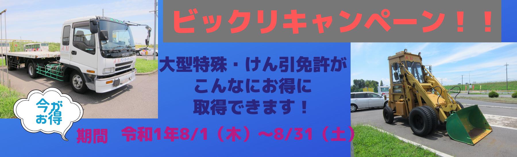 8月~大型特殊・けん引免許がこんなにお得に取得できます!!!