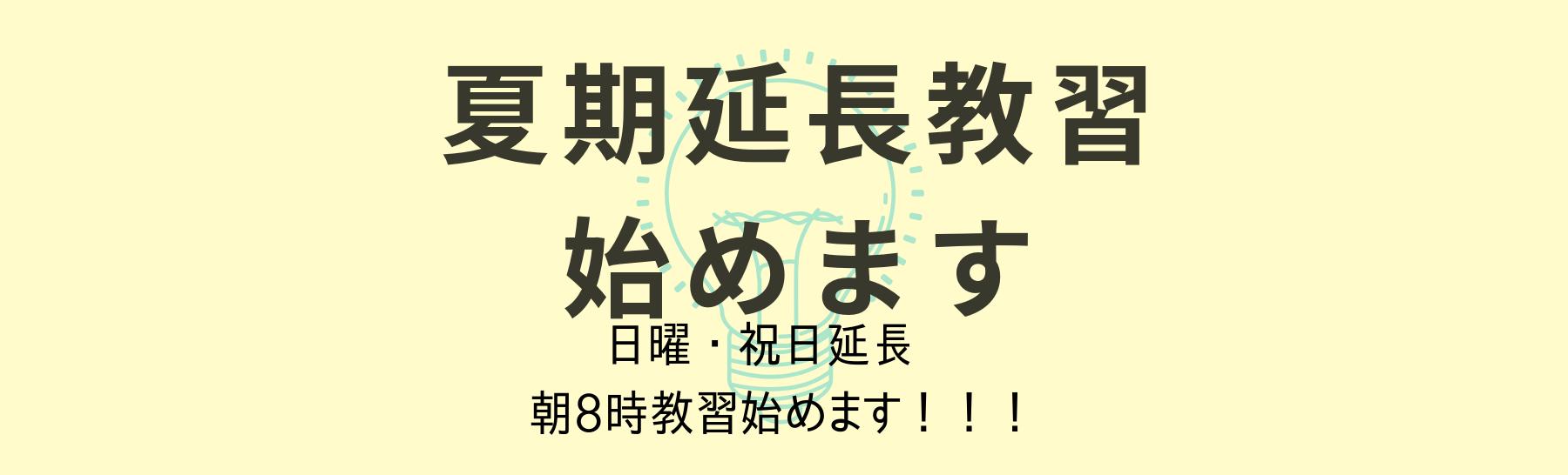 7月下旬より夏期延長教習を始めます!!!お早目のお手続き・ご予約を!