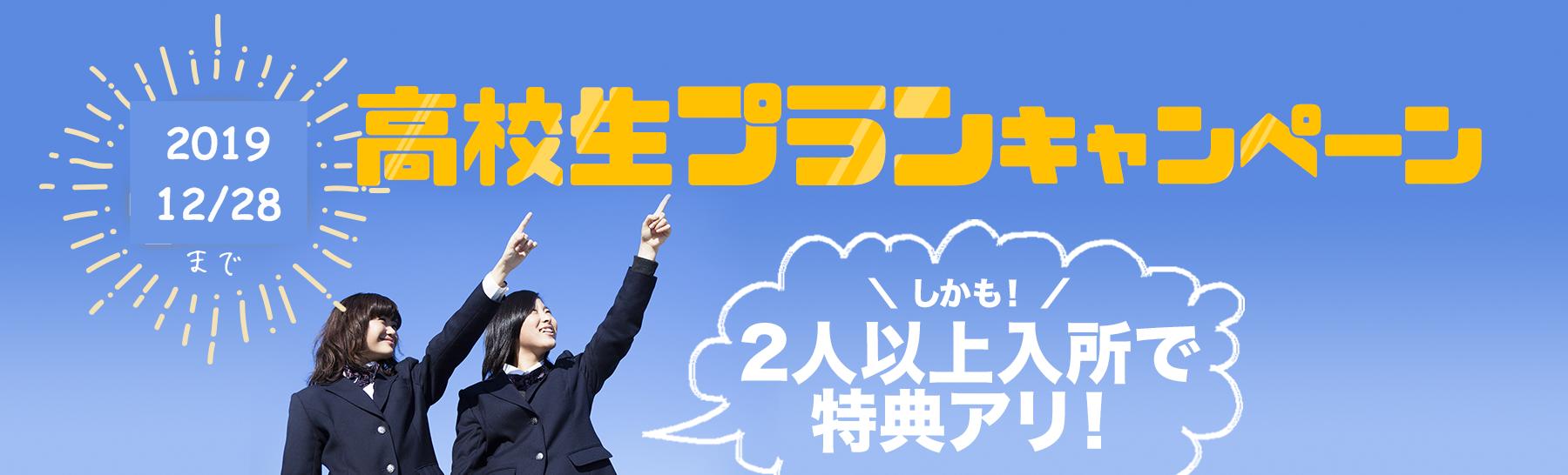 期間限定!!!高校生プラン お得情報満載!!!