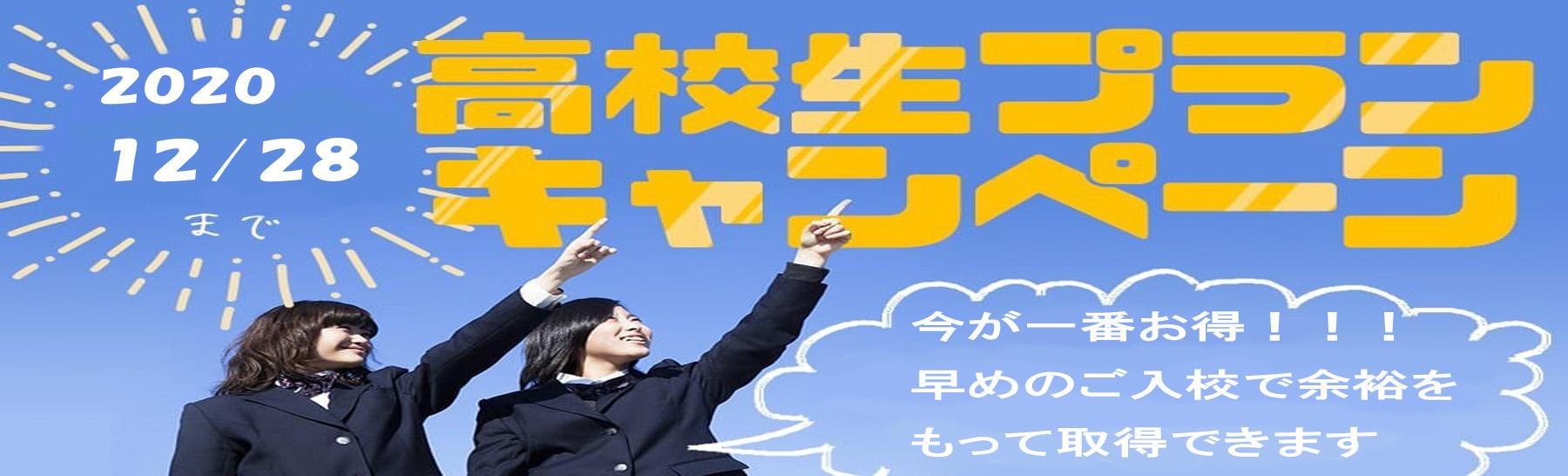 高校生キャンペーン!今の入校が一番お得!