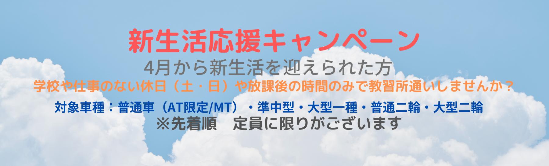 アンの新生活応援キャンペーン!!!定員に限りがございます!お早めに!!!