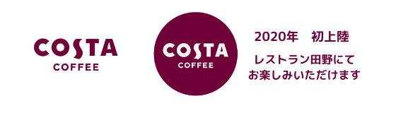 2020年 初上陸 COSTA COFFEE